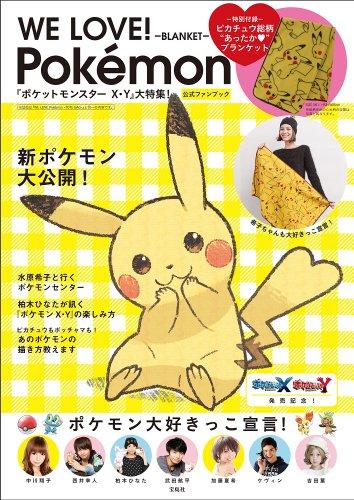 WE LOVE! Pokemon -BLANKET- ([バラエティ])