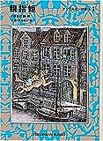 親指姫 アンデルセンの童話〈1〉 (福音館文庫)