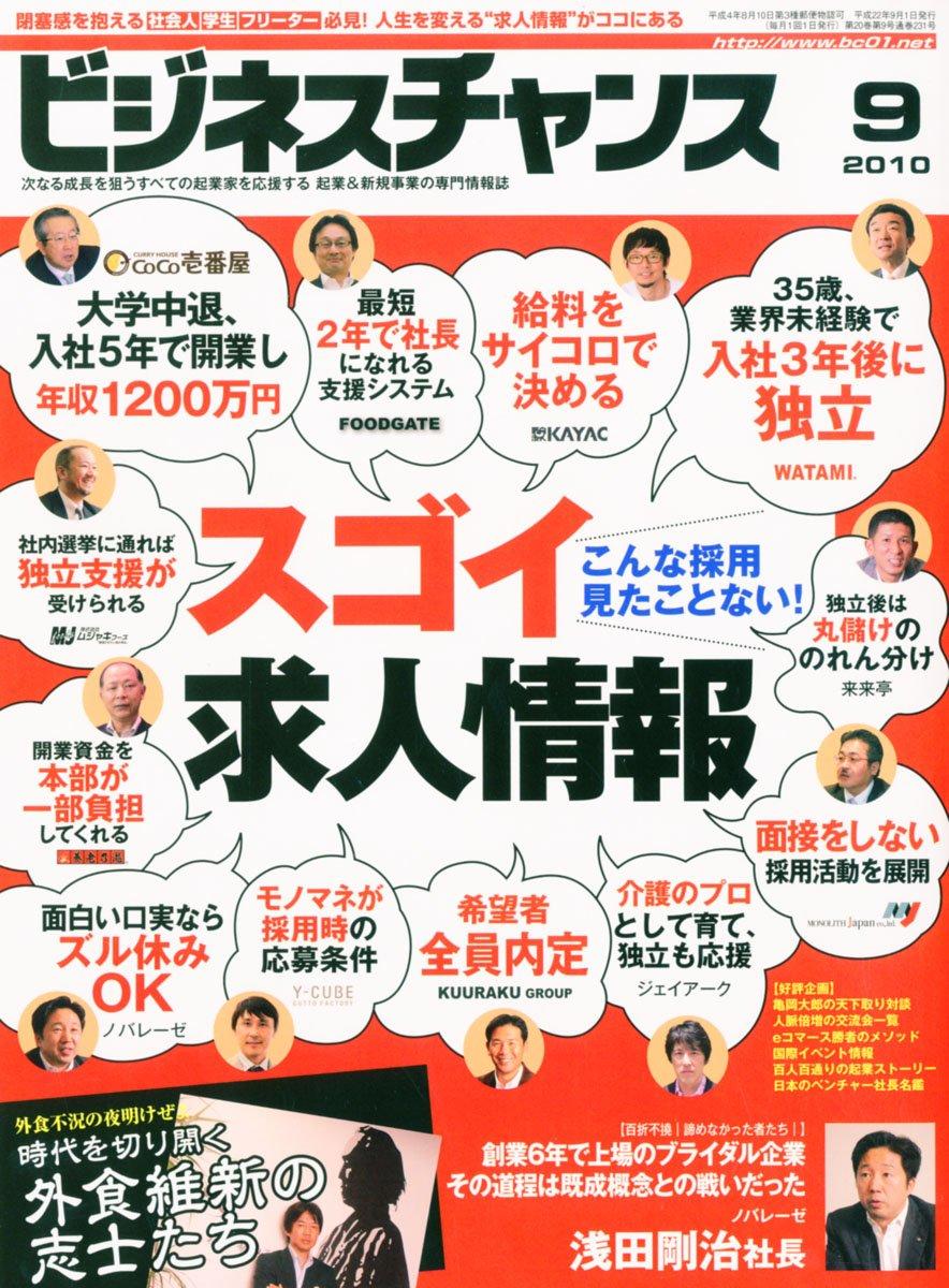 月刊 ビジネスチャンス 2010年 09月号 [雑誌]