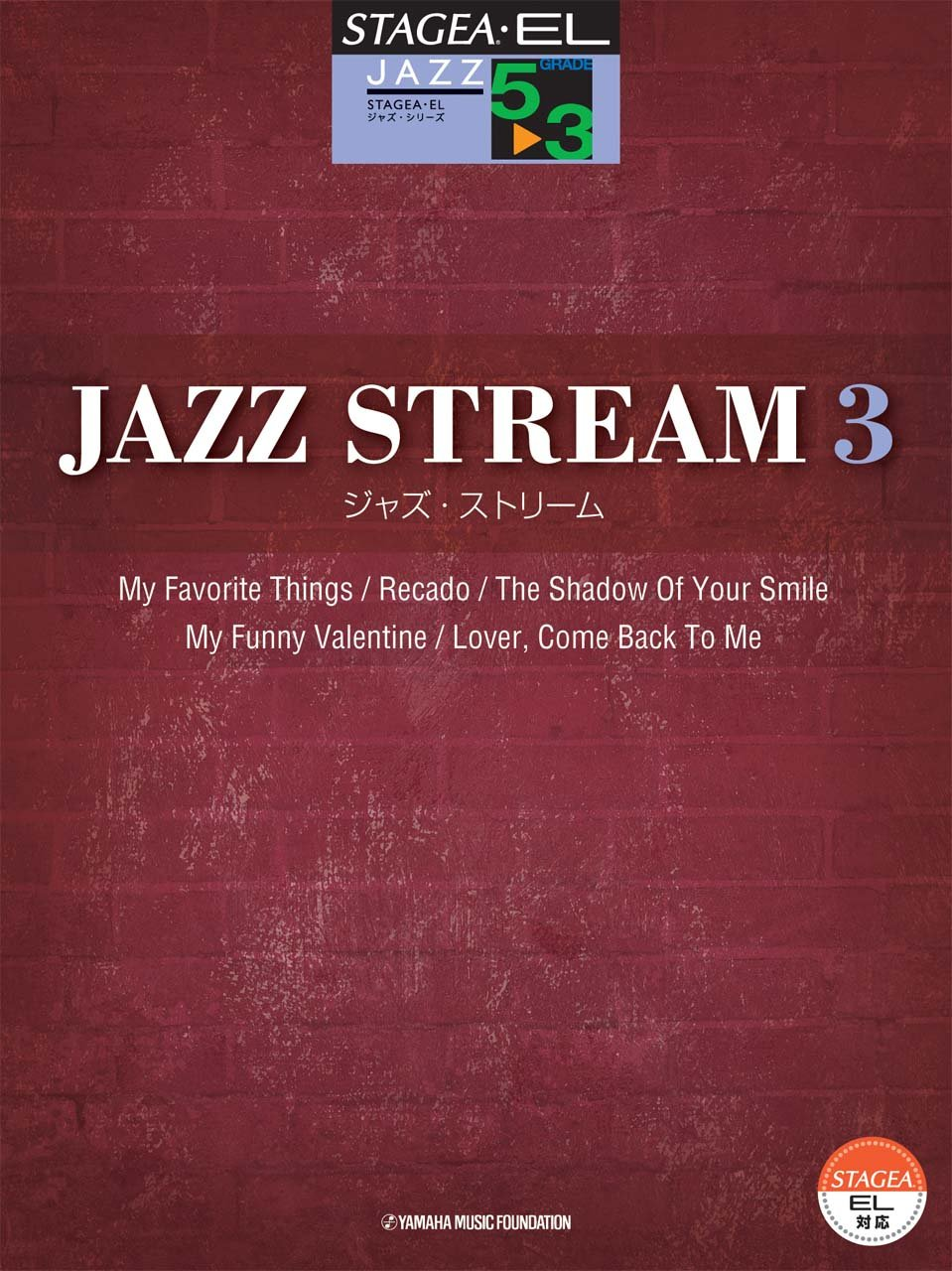 STREAM曲谱 5 3级 全7册