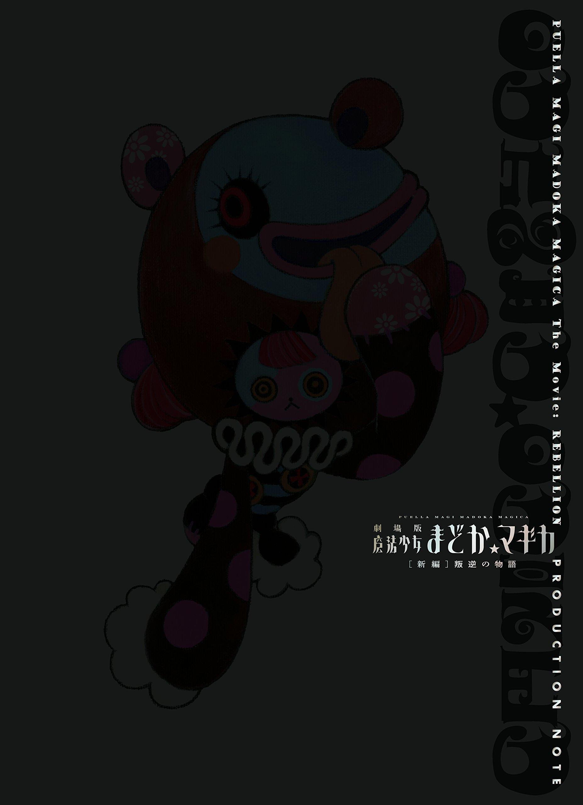 劇場版魔法少女まどか☆マギカ[新編]叛逆の物語 PRODUCTION NOTE
