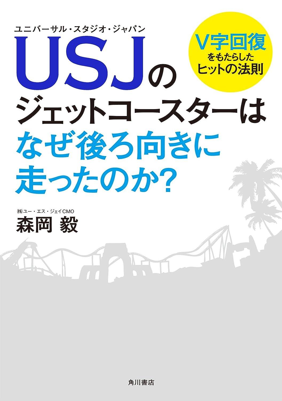 USJのジェットコースターはなぜ後ろ向きに走ったのか? 森岡毅