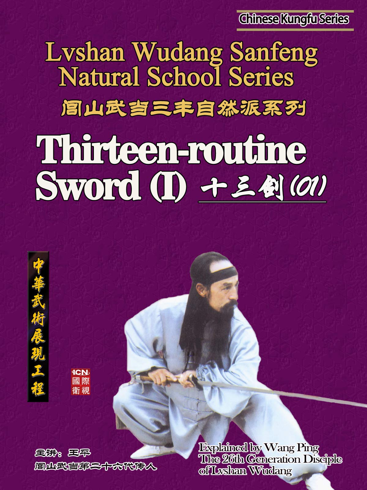 Lvshan Wudang Sanfeng Natural School Series-Thirteen-routine Sword (I) (Explained by Wang Ping) on Amazon Prime Video UK
