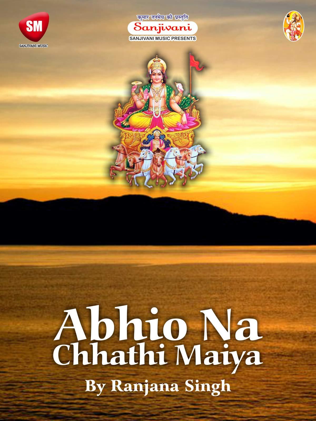 Abhio Na Chhathi Maiya
