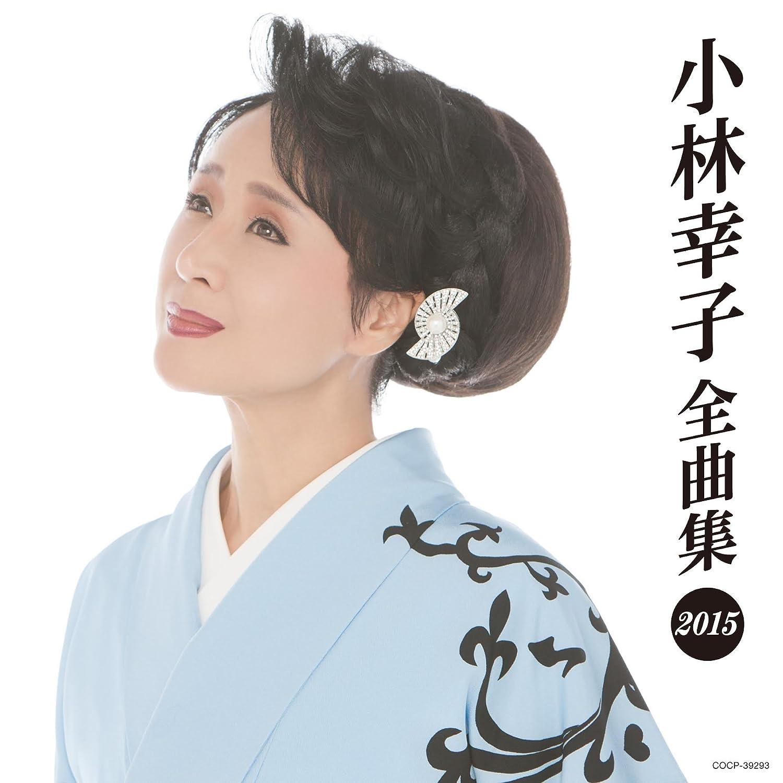 小林幸子全曲集2015の画像