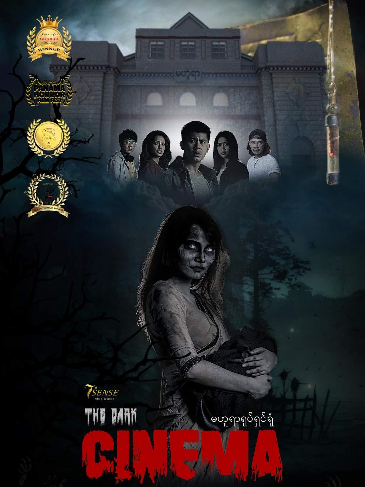 The Dark Cinema on Amazon Prime Video UK