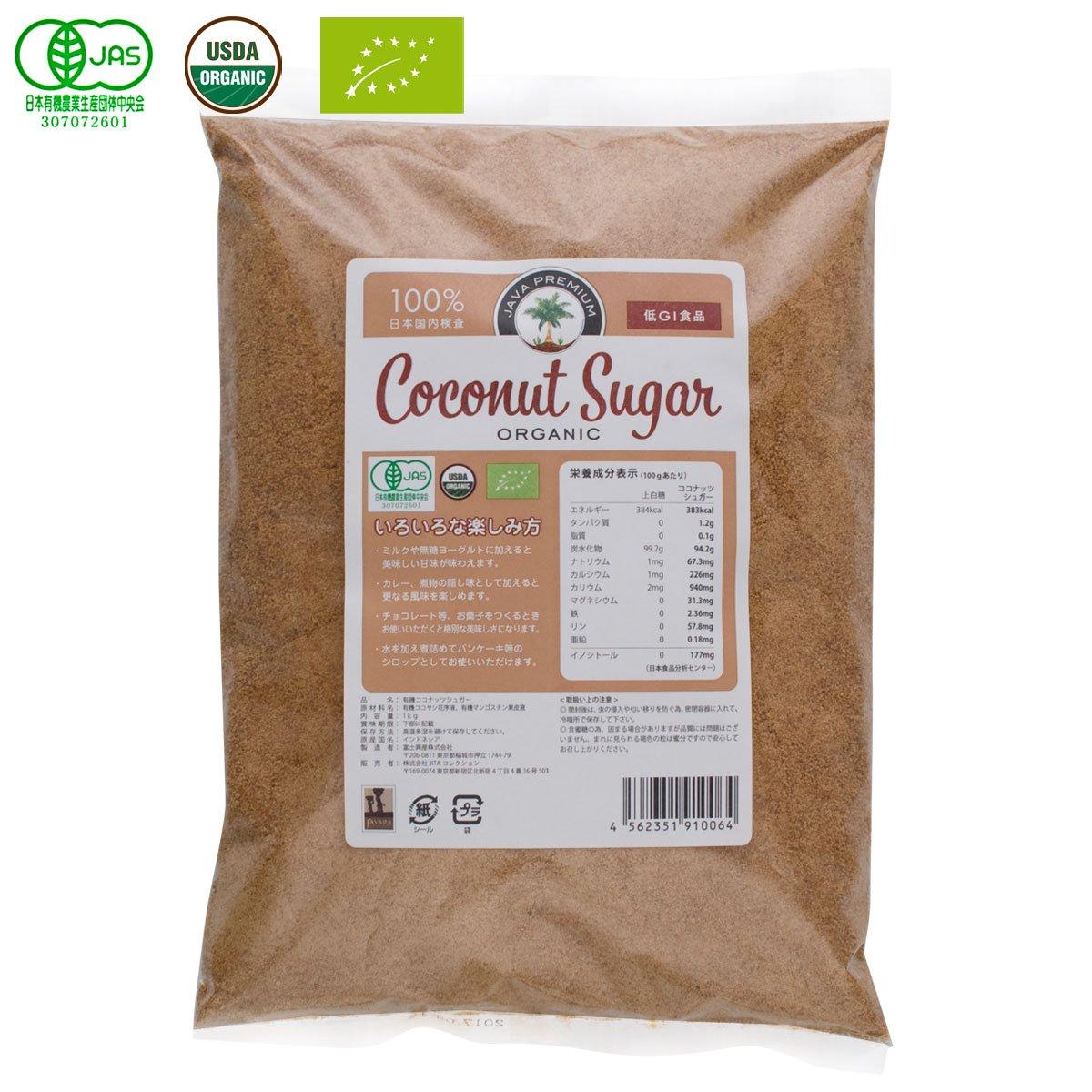 有機JAS オーガニック ココナッツシュガー 1kg (1袋) 人気パティシエ辻口博啓様絶賛 国内全数検査と充填で安心 ココヤシの花蜜糖 organic coconut sugar