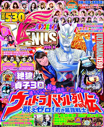 パチンコ必勝ガイドVENUS vol.3 (GW MOOK 180)