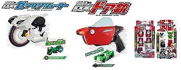 【クリックで詳細表示】Amazon | 仮面ライダードライブ DX ドア銃 + DX ゼンリンシューター + ちびコレバッグ 1&2 4点セット | 仮面ライダー 通販
