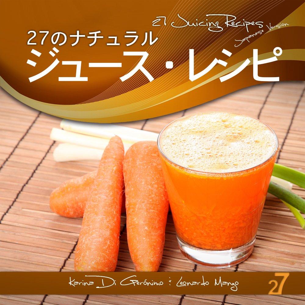 27のナチュラルジュース・レシピ (シリーズ:簡単な生ジュース&スムージーのレシピ)