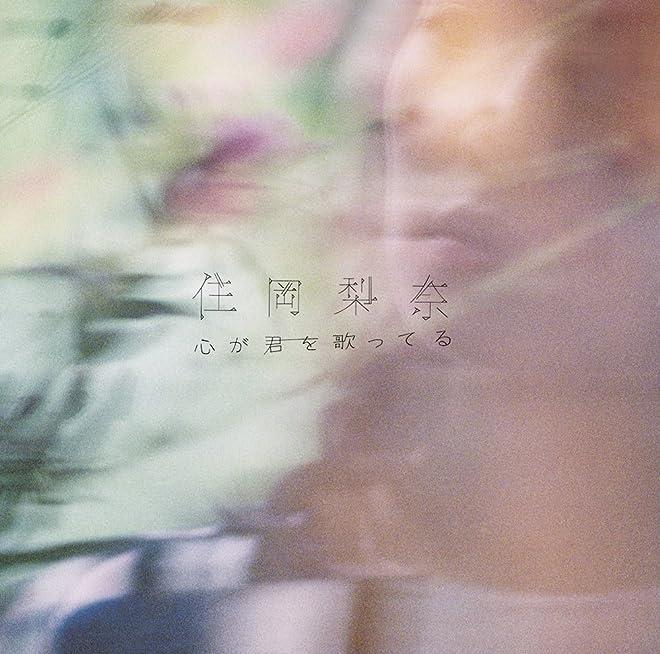 【早期購入特典あり】心が君を歌ってる(住岡梨奈直筆サイン入りハート形オリジナルコースター付)