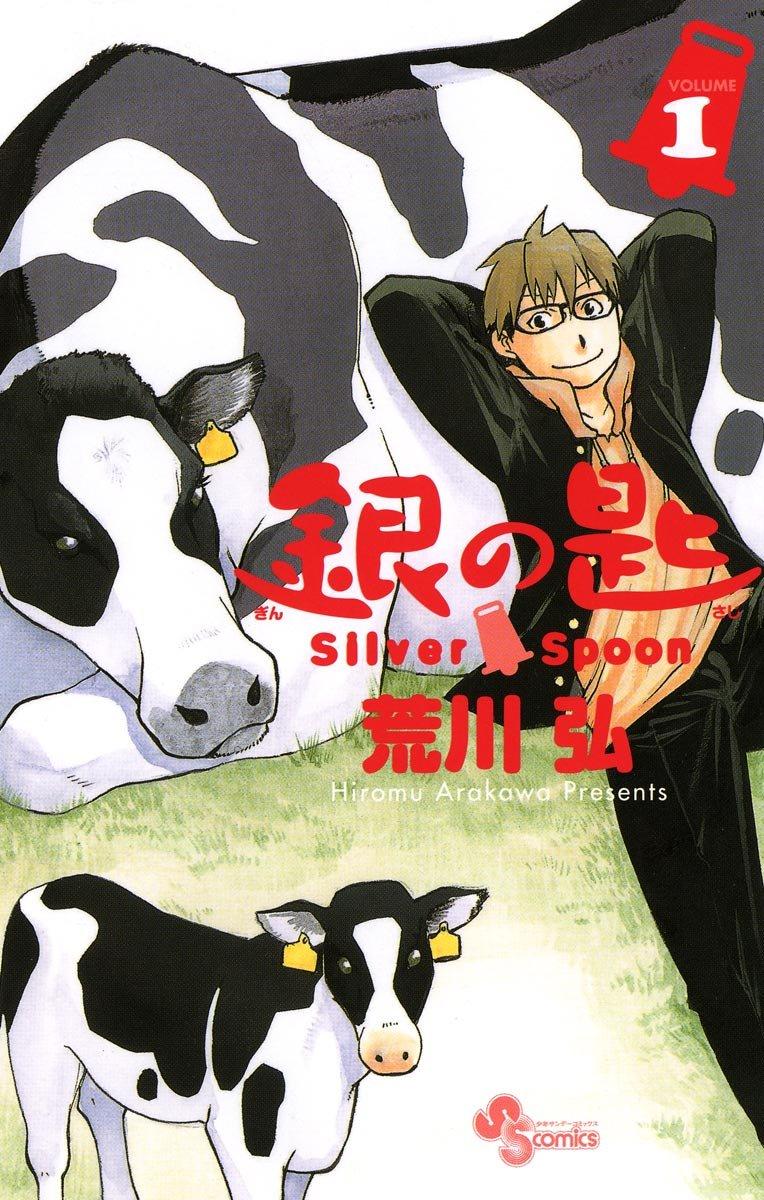 【銀の匙の登場人物】農業高校の魅力がギュッ!エゾノーで学ぶキャラクターまとめ