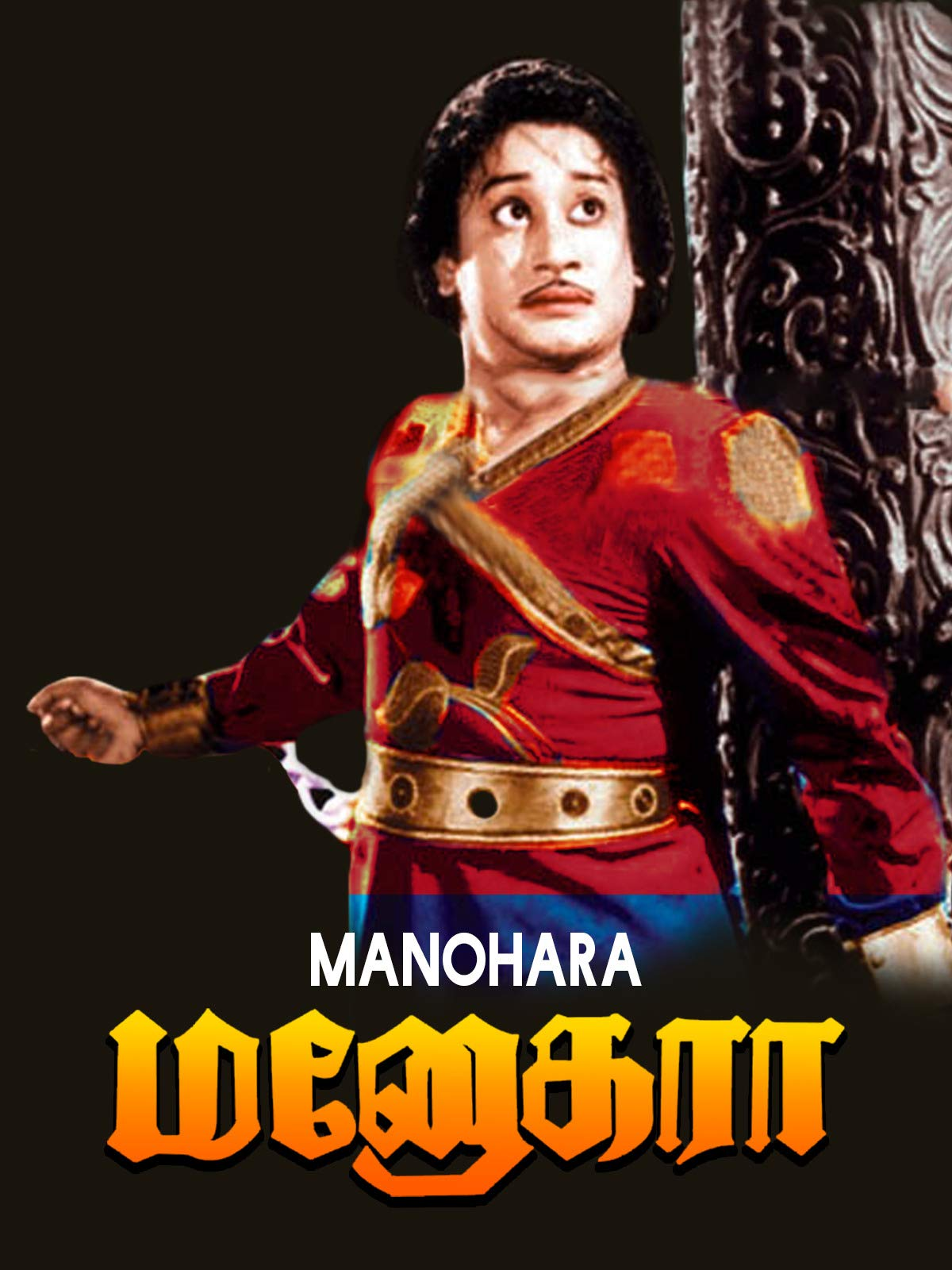 Manohara (Tamil Language, English Subtitled) on Amazon Prime Video UK