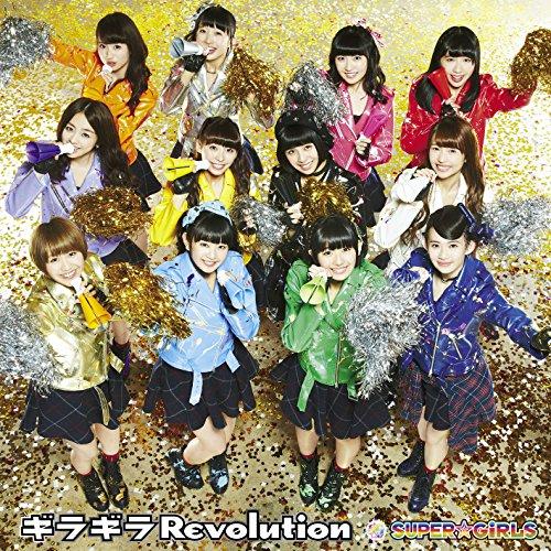 ギラギラRevolution (数量限定生産盤)