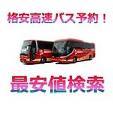 格安高速バス 最安値検索!