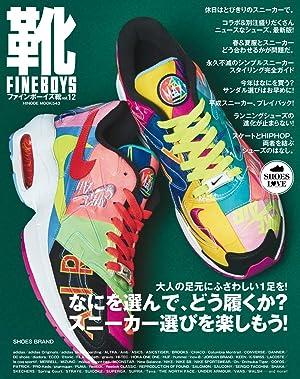FINEBOYS靴 vol.12 [スニーカー選びを楽しもう!] (HINODE MOOK 543)