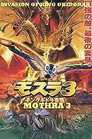 Rebirth Of Mothra III [HD]