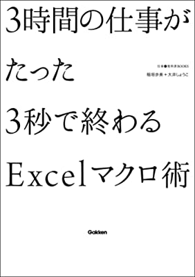 3時間の仕事がたった3秒で終わるExcelマクロ術 仕事の教科書BOOKS (Kindle版)