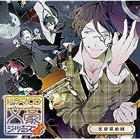 ドラマCD 文豪シリーズ 第2弾:文豪探偵団出演声優情報