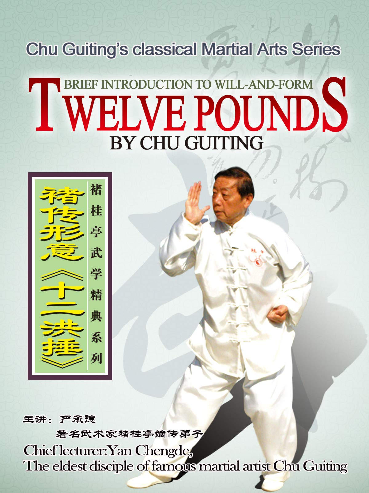 Chu Guiting's classical Martial Arts Series-Brief Introduction to Will-and-Form Twelve Pounds by Chu Guiting