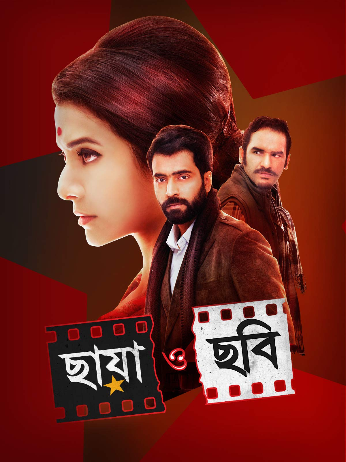 Chhaya O Chhobi on Amazon Prime Video UK