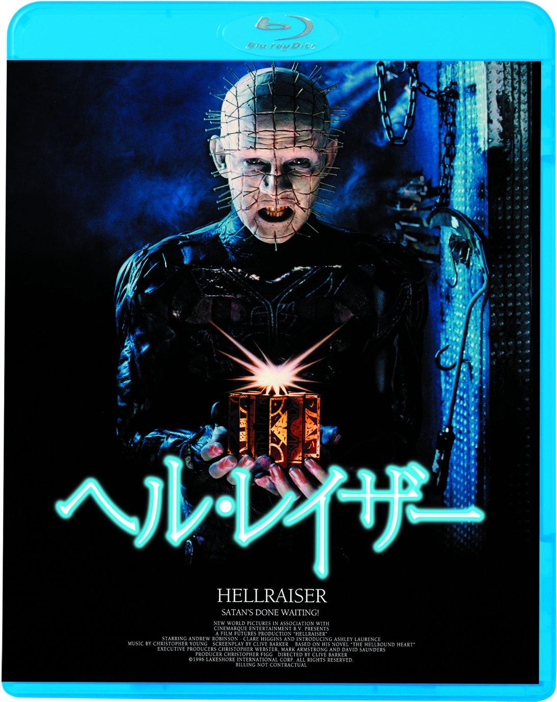 ヘル・レイザー(続・○ぬまでにこれは観ろ!) [Blu-ray]