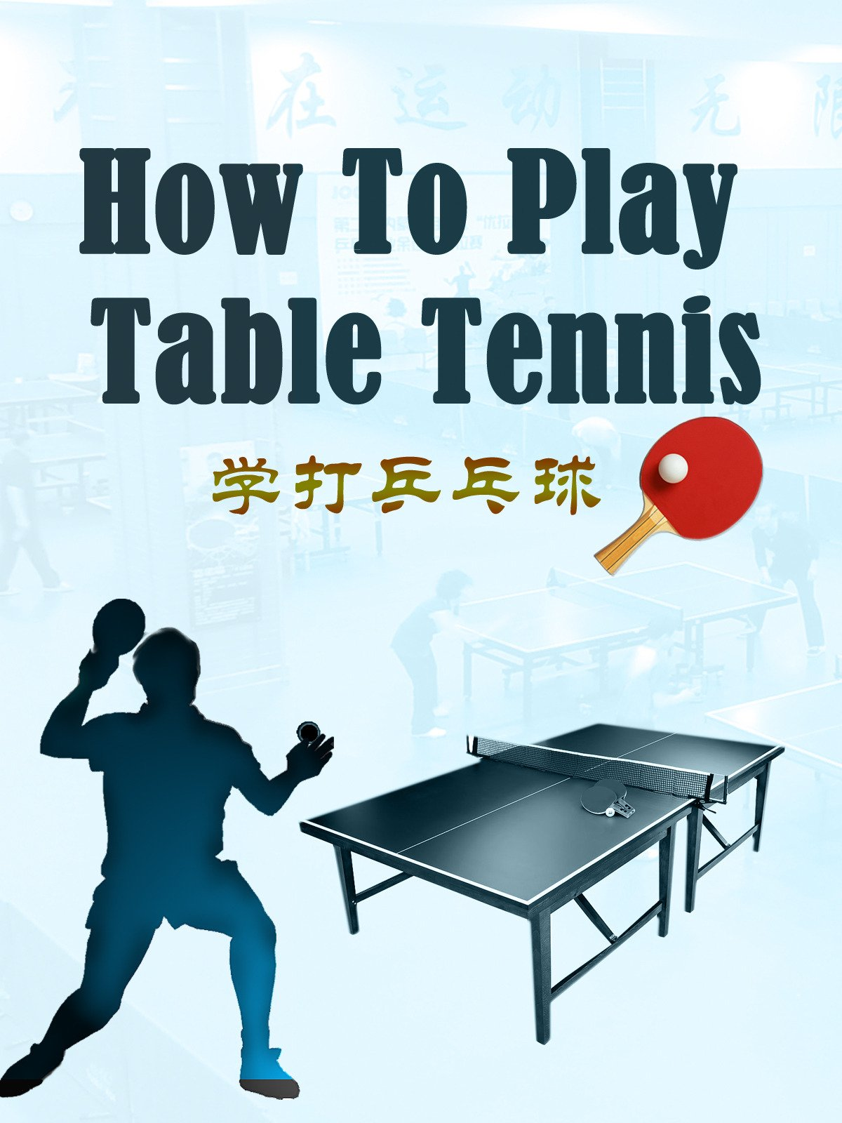 How to play table tennis on Amazon Prime Instant Video UK