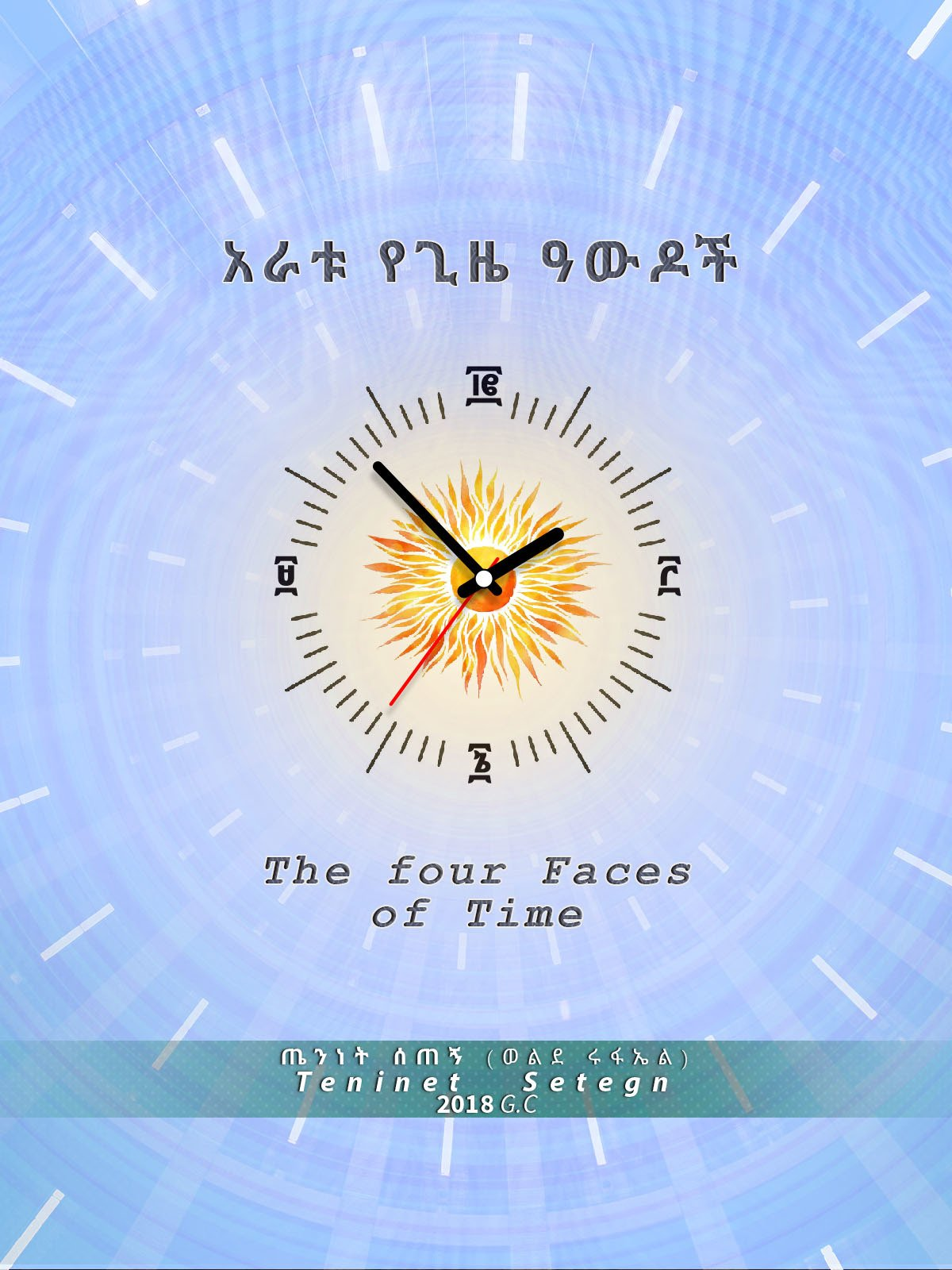 The four faces of time