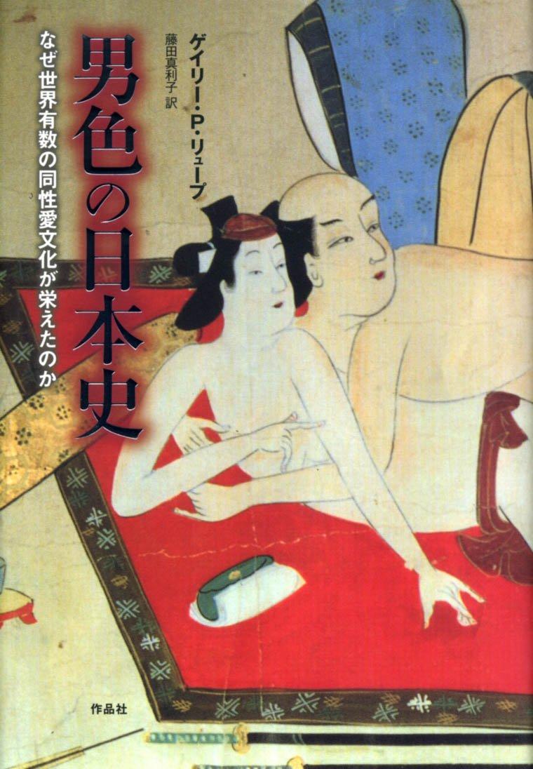 Amazon.co.jp: <b>男色</b>の民俗学 (歴史民俗学資料叢書・第二期): 礫川 全 <b>...</b>