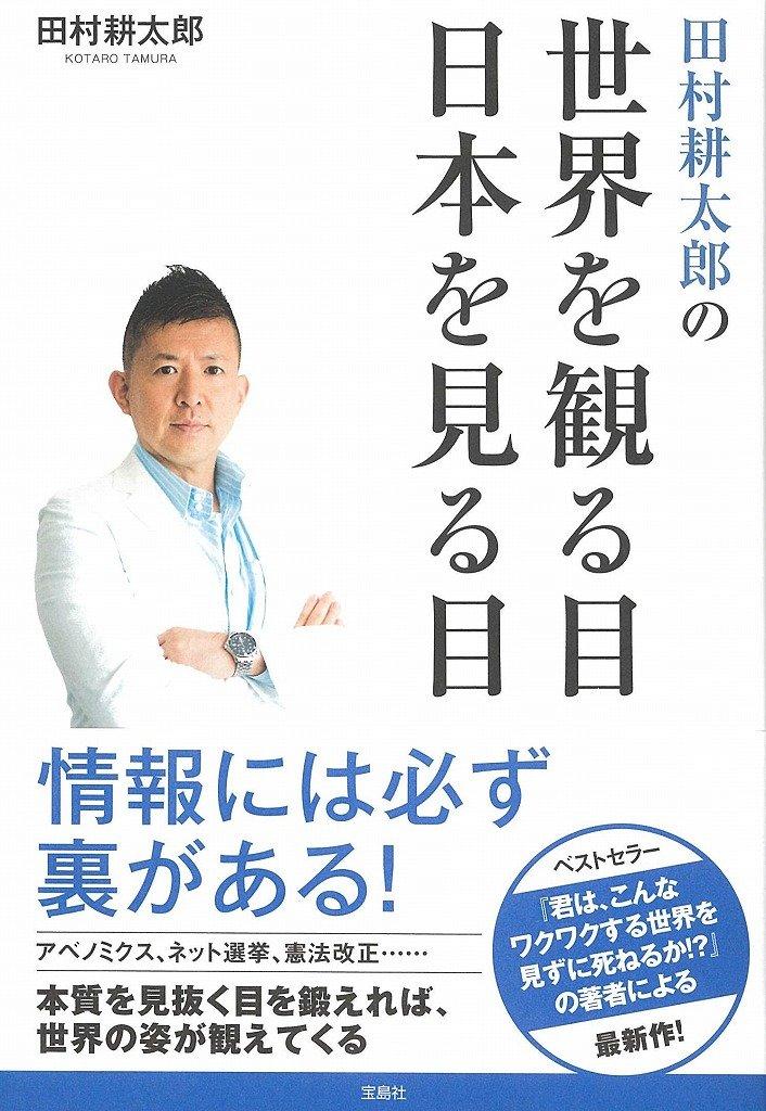 世界を観る目 日本を見る目 田村耕太郎