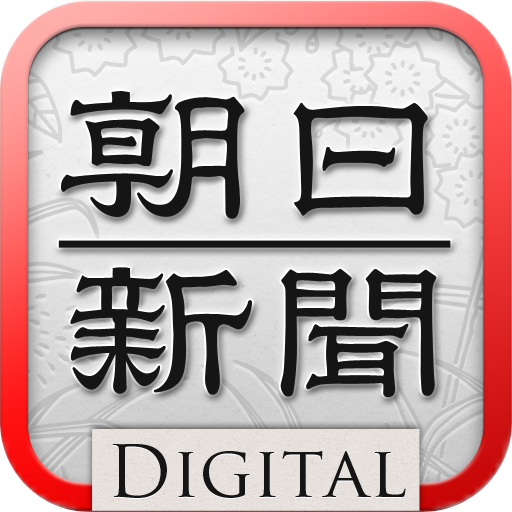 The Asahi Shimbun DIGITAL