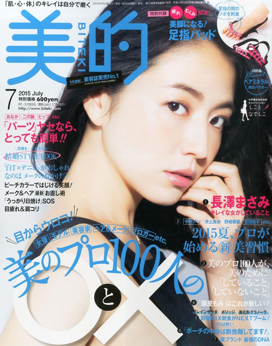 美的(BITEKI) 2015年 07 月号 [雑誌]