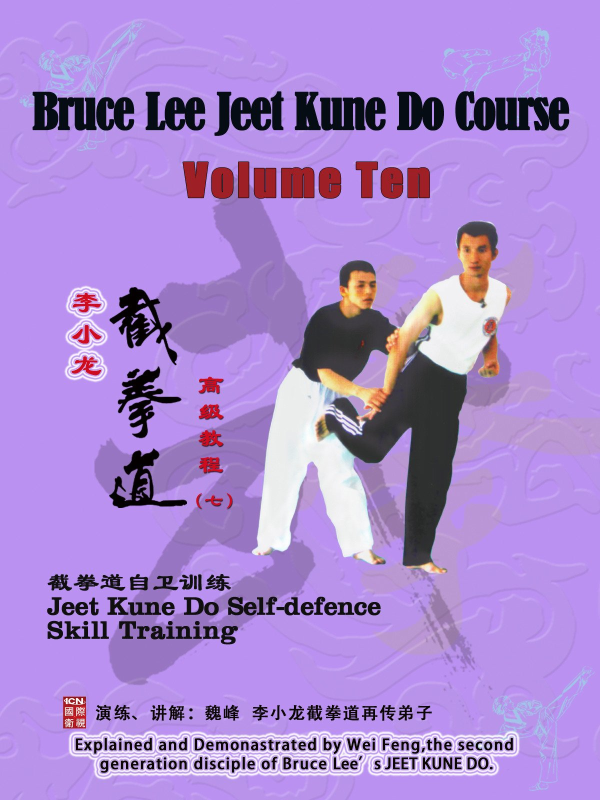 Bruce Lee Jeet Kune Do Course Volume Ten