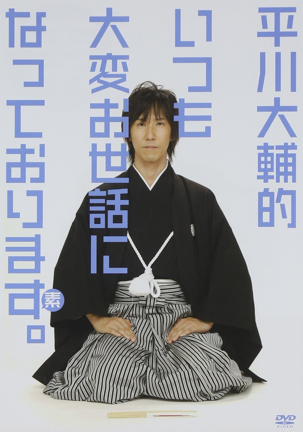 癒し系お兄ちゃん声優平川大輔のキャラ・歌・性格など全網羅