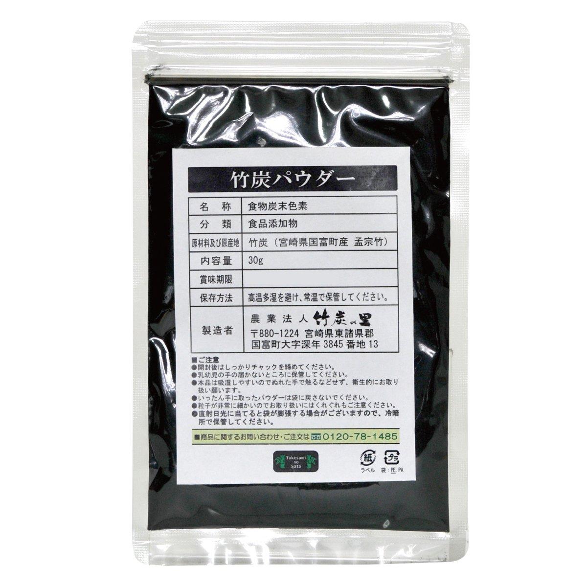 竹炭の里 竹炭パウダー 無味無臭 30g 放射能検査済み 滅菌処理済み 1000メッシュ 10ミクロン 宮崎県産 お菓子やキャラ弁、デトックス効果、ペットのご飯など幅広くお使いいただけます。