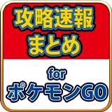 最速攻略まとめリーダー for ポケモンGO(ポケモンゴー) ~ポケモンGOの攻略情報・最新ニュースをまとめてチェック