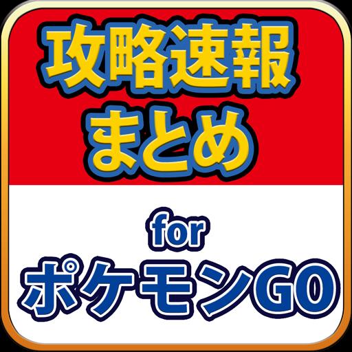 最速攻略まとめリーダー for ポケモンGO(ポケモンゴー) ?ポケモンGOの攻略情報・最新ニュースをまとめてチェック