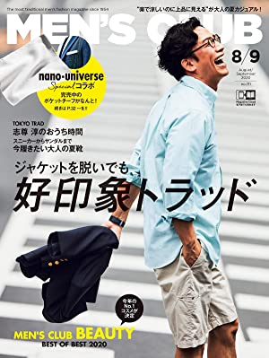 MEN'S CLUB (メンズクラブ) 2020年08・09月合併号 (日本語) 雑誌