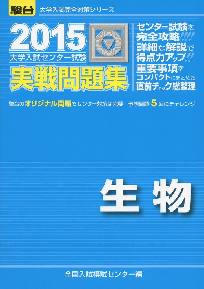 大学入試センター試験実戦問題集生物 2015 (大学入試完全対策シリーズ)