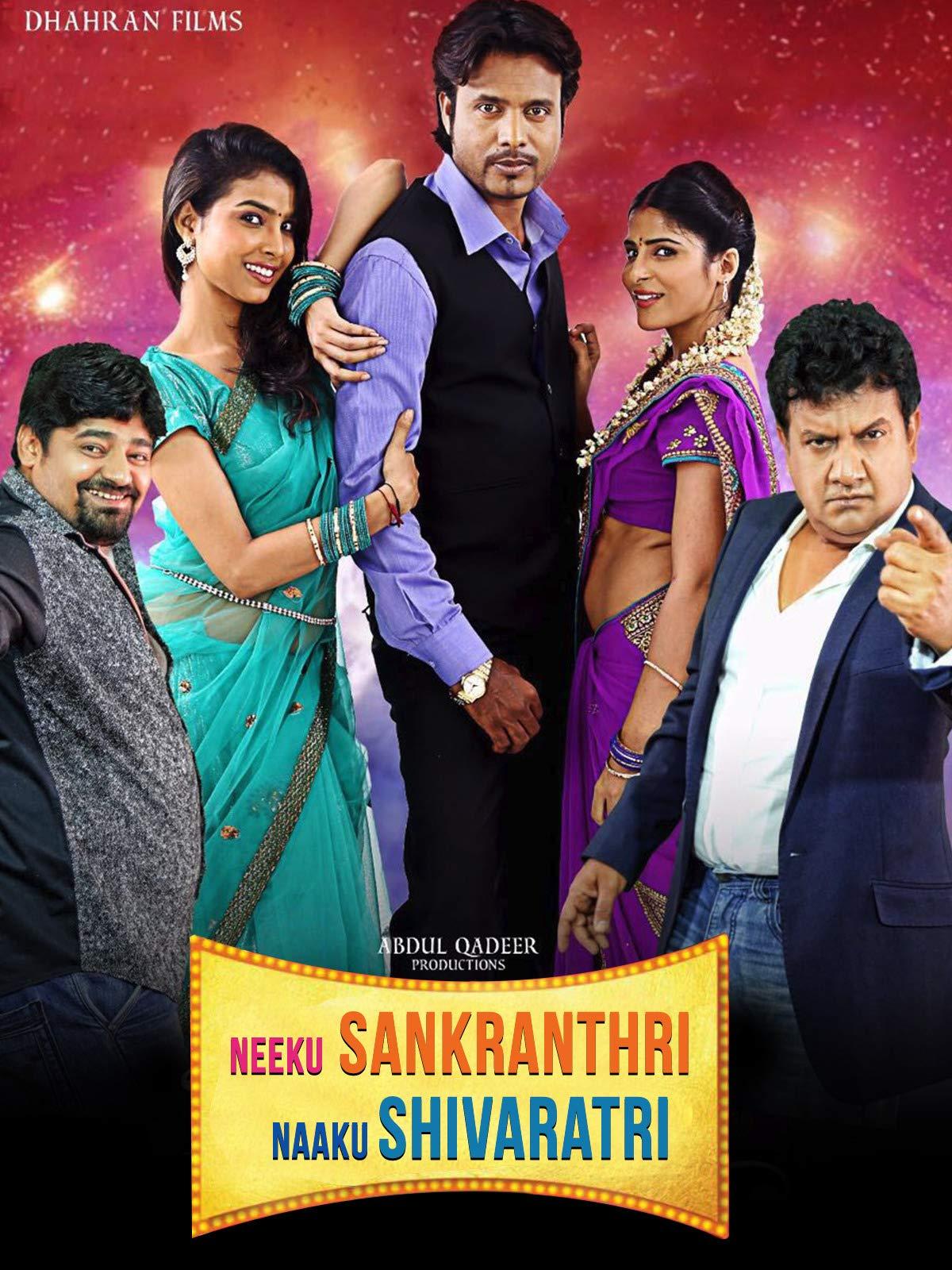 Neeku Sankranthri Naaku Shivaratri