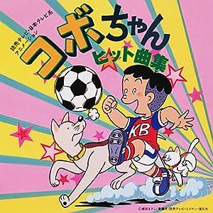 「コボちゃん」ヒット曲集 CD