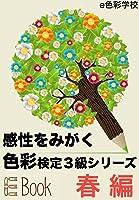 感性をみがく色彩検定3級シリーズ 春編 e色彩学校
