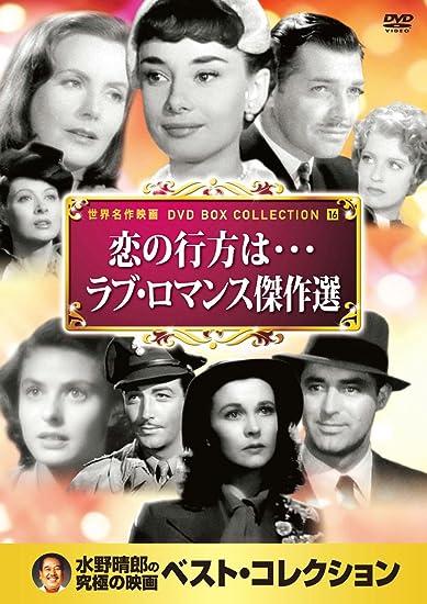Amazon.co.jp | <b>恋の</b>行方は ラブ・ロマンス 傑作選 ローマ<b>の休日</b> 哀愁 <b>...</b>