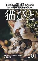 Fotonシリーズ019 ネコ好きが作る、猫好きのためのねこの写真集ギャラリー 猫びと 001