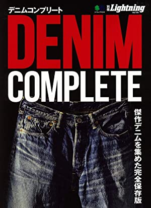 別冊Lightning DENIM COMPLETE