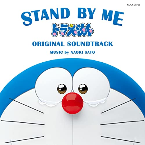 STAND BY ME ドラえもん ORIGINAL SOUNDTRACK Soundtrack