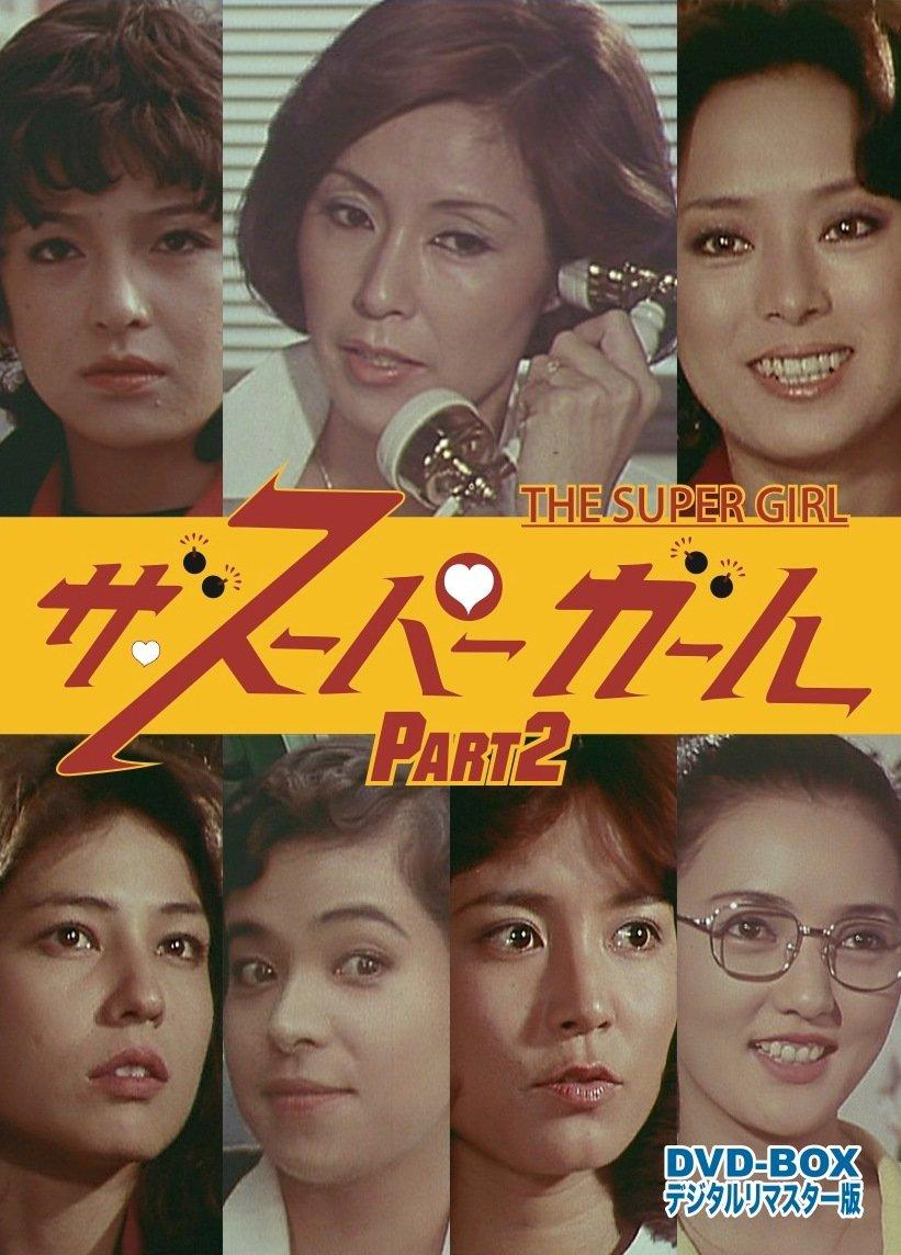 ザ・スーパーガール DVD‐BOX Part2