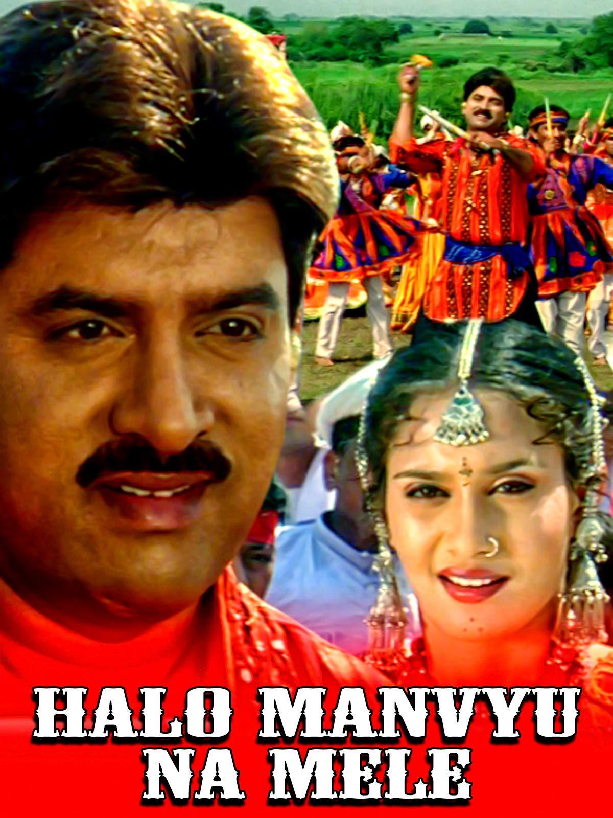 Halo Manvyu Na Mele