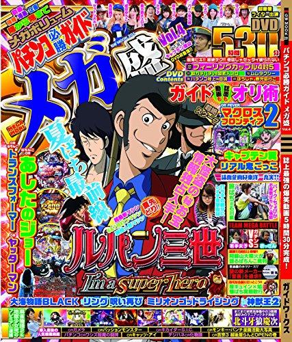 パチンコ必勝ガイド メガ盛 Vol.4 (GW MOOK 201)