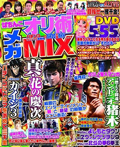 ぱちんこオリ術メガMIX Vol.9 (GW MOOK 171)